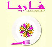 Restaurant Faria Kuwait Palace