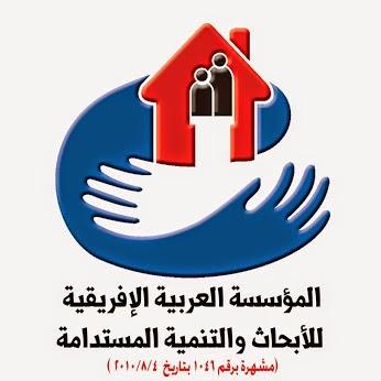 المؤسسة العربية الافريقية