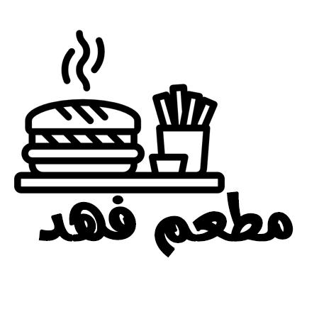 Restaurant Fahd- Luna- Sharm El Sheikh