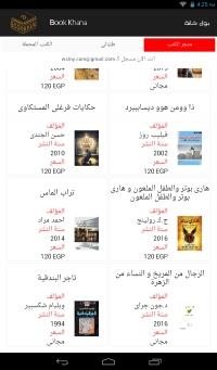 Book Khana