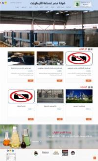 مجموعة مصر لصناعة الكيماويات