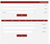 برنامج ادارة مراكز خدمة السيارات - TD-CCS
