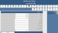 TD-SMS نظام ادارة المدارس المتكامل