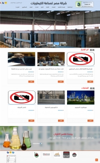 Misr for Chemical Industries