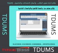 TD-UMS برنامج ادارة الجامعات