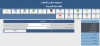 School Management System TD- SMS